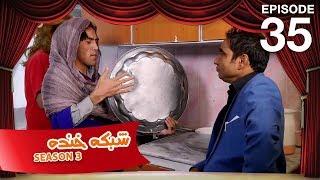 Shabake Khanda - S3 - Episode 35