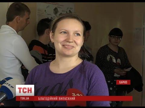 У Харкові школярі відмовились від випускного і віддали 150 тисяч гривень хворим дітям