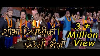 Yo gharaka Chhan Are Mankari by Resham Sapkota & Shobha Tripathi