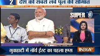 Super 50 | 26th May, 2017 - India TV