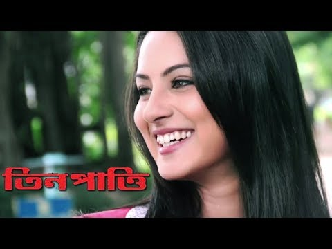 Pooja Bose, Indraneil Sengupta, Ritwick - Part 1 | New Bengali Movie (HD) | Teen Patti (তিনপাত্তি)