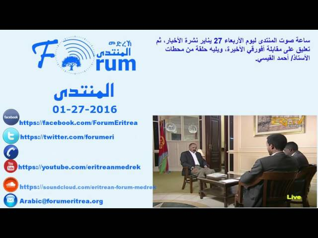 Eritrean FORUM: Radio Program - Arabic Wednesday 27, January 2016