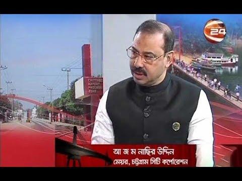 আ জ ম নাসির উদ্দিন | প্রসঙ্গ চট্টগ্রাম | 8 February 2020
