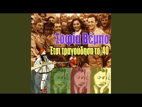 Mas Horizei o Polemos / Vazei o Ntoutse Tin Stoli Tou (The War Has Torn Up Apart / Douche Puts... (видео)