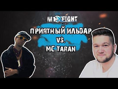 FIFER M1XFIGHT! Приятный Ильдар vs. MC Taran - Thời lượng: 25:01.