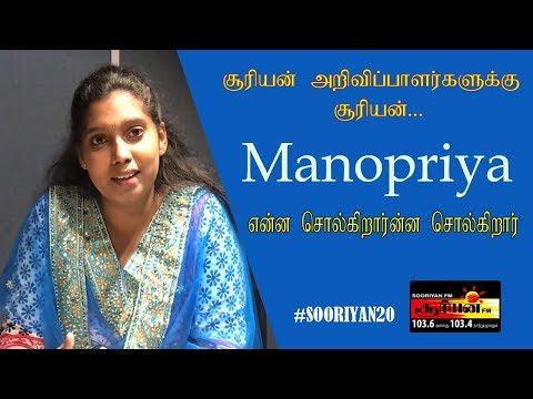 அப்பாவின் பெயர் சொல்லுவது பெருமை!!!   Sooriyan FM Manopriya