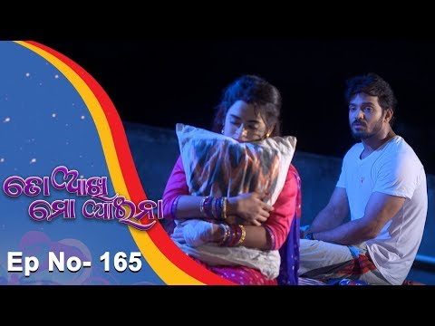 Video To Akhi Mo Aaina | Full Ep 165 | 11th July 2018 | Odia Serial - TarangTV download in MP3, 3GP, MP4, WEBM, AVI, FLV January 2017