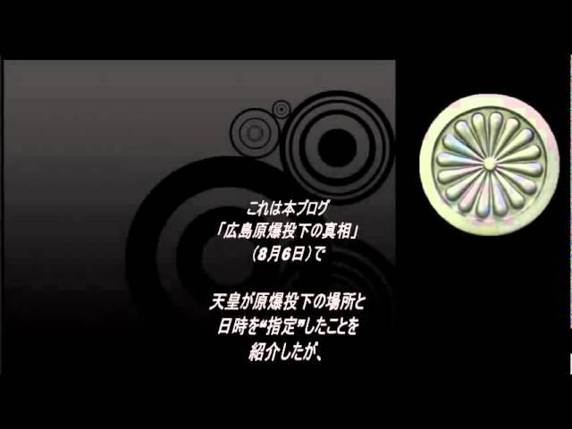 【1945 8/15】鬼塚英昭 日本のいちばん醜い日