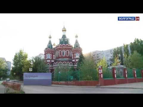 Казанский собор Волгограда