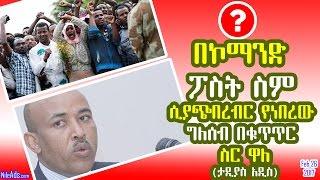 Ethiopia: በኮማንድ ፖስት ስም ሲያጭበረብር የነበረው ግለሰብ በቁጥጥር ስር ዋለ (ታዲያስ አዲስ) - Ethiopian SOE and SCAM