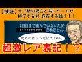 【人狼J】【検証】モブ爺の死亡とともにゲームが終了する村、存在する説!