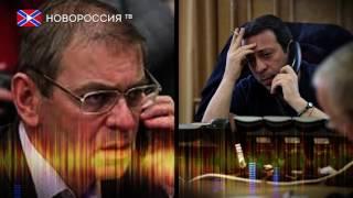 Как Корбан и Пашинский захват власти обсуждали