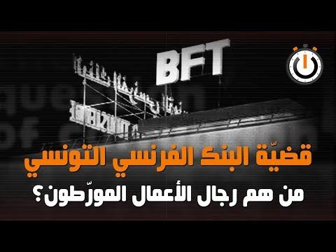 نواة في دقيقة: قضية البنك الفرنسي التونسي، من هم رجال الأعمال المورطون؟