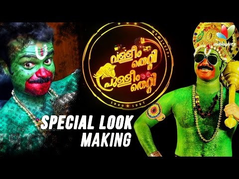 Kunchako-Boban-Special-Look-Makeup-in-Valleem-Thetti-Pulleem-Thetti-Audio-Launch
