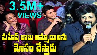 Video Puri Jagannadh Funny Questions To Mahesh Babu & Namrata Shirodkar MP3, 3GP, MP4, WEBM, AVI, FLV Januari 2019