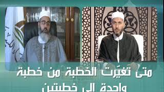 فيديو مميز / خطبة الجمعة خطبتان كالجمعة