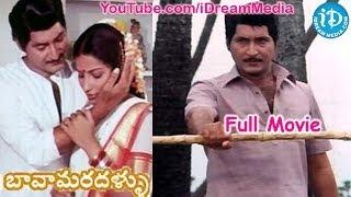 Bava Maradallu (1984) - HD Full Length Telugu Film - Shoban Babu - Radhika - Suhasini