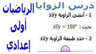 الرياضيات أولى إعدادي - الزوايا تمرين 7