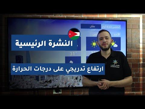 طقس العرب - الأردن | النشرة الجوية الرئيسية | السبت 2020/5/30