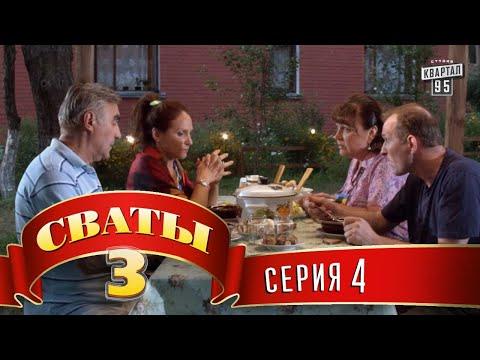 Сериал - Сваты 3 (3-й сезон, 4-я серия) комедия о любви и жизни, HD качество (видео)