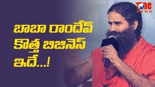 Yoga Guru Baba Ramdev Forays Into Private Security Business With ' Parakram Suraksha Pvt Ltd ' Which is To Aid Our Nation. Watch This Video For More Info Regarding Baba Ramdev's New BusinessWine Shops Shut Down For 2 Days In Hyderabad - https://youtu.be/7DiaXTFBCh4Young Girl Abducted And Molested In KSRTC Bus - https://youtu.be/0dmC8eIgM2UWhat People Thinking There ? - https://youtu.be/8HwZVjmELv4Critics Says That, Jagan Has To Be Alert - https://youtu.be/5isEtpA_DkM