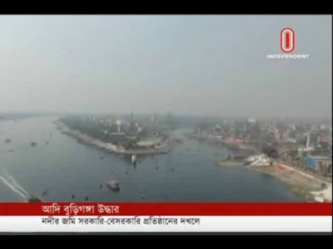 Old Buriganga yet to be recovered (25-04-2019) Courtesy: Independent TV