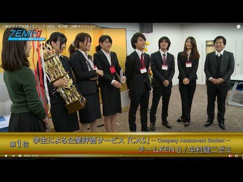 大阪経済大学ZEMI-1グランプリ2015 準決勝・決勝ダイジェスト