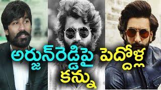 Bollywood and Kollywood Biggies interested in remaking Arjun Reddy