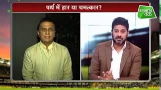 AajTak Show: Sunil Gavaskar feels India's poor selection have put them in trouble   Sports Tak
