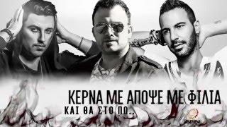 Konstantinos Pantzis & Nikos Souliotis videoklipp Βάλε Στη Νύχτα Μου Φωτιά (feat. Giann) (Lyric Video)