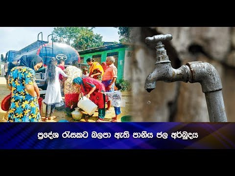 Drinking water crisis in several areas