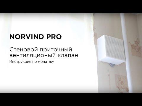 Инструкция по установке приточного вентиляционного клапана Norvind pro