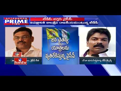 "Ambati Rambabu Open Challenges to Bonda Uma Over ""TDP Jana Chaitanya Yatra"