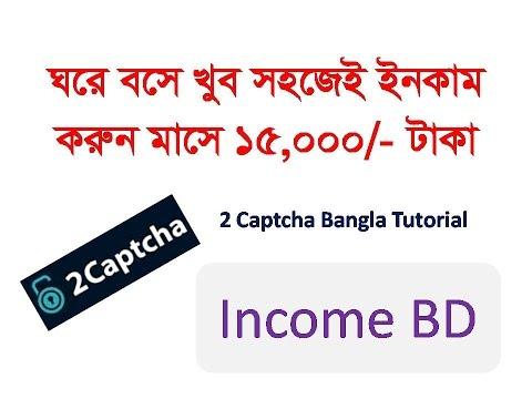 ঘরে বসে ইন্টারনেট থেকে ইনকাম করুন মাসে ১৫০০০ টাকা  2 Captcha Bangla Tutorial - Income BD