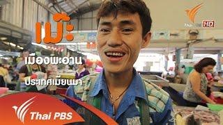 สามัญชนคนไทย - ชีวิตข้ามชาติในตลาดสด