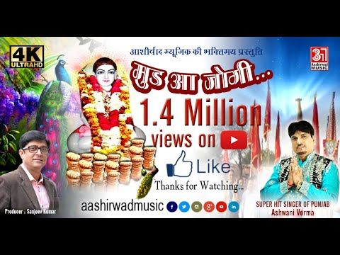 Video NEW BHAJAN | BABA BALAK NATH JI | FULL HD SONG | SINGER | ASHWANI VERMA download in MP3, 3GP, MP4, WEBM, AVI, FLV January 2017