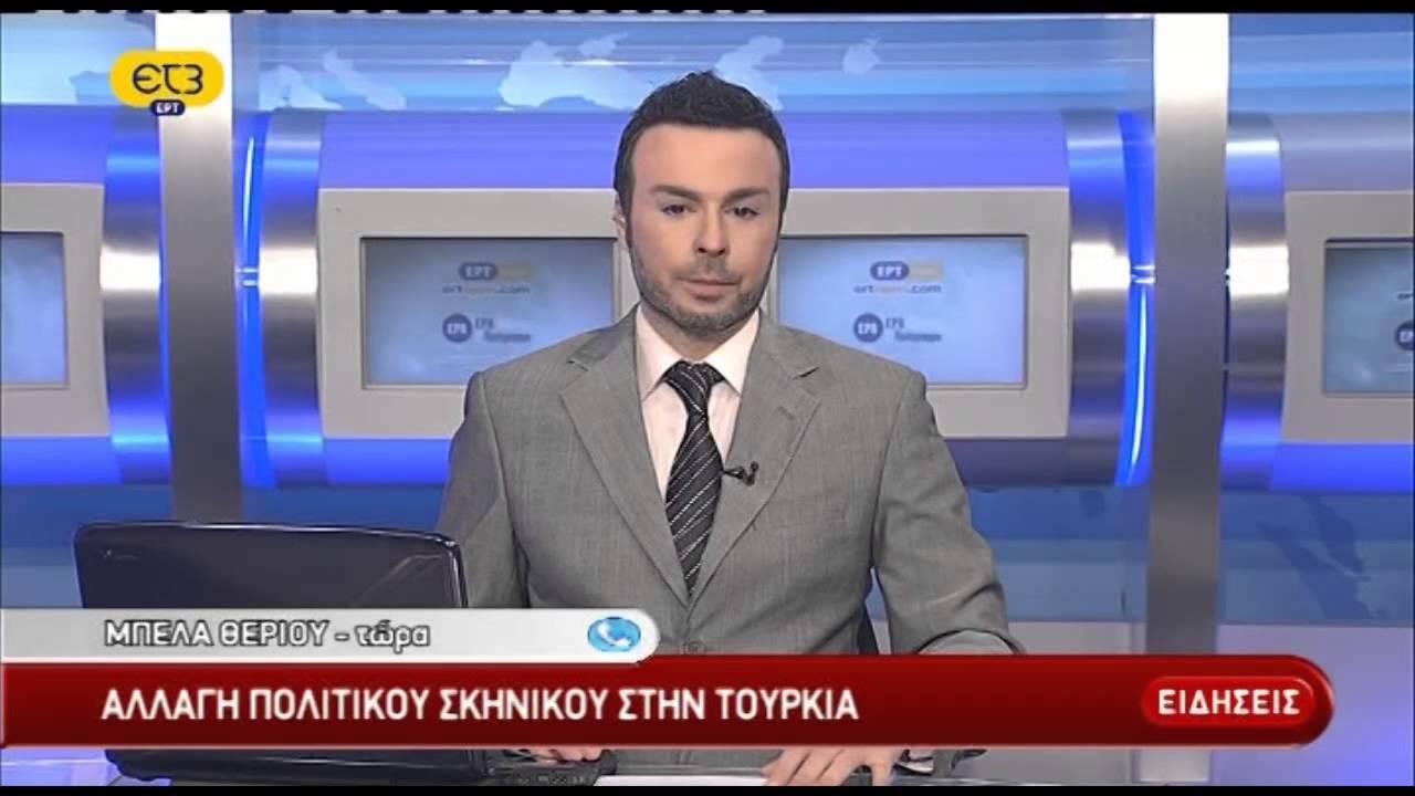 ΕΡΤ – Δελτίο ειδήσεων 07/06/2015