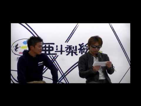 2013 月刊 亜斗梨絵 デプス 奥村和正さん 木村健太さん トークショー第2部