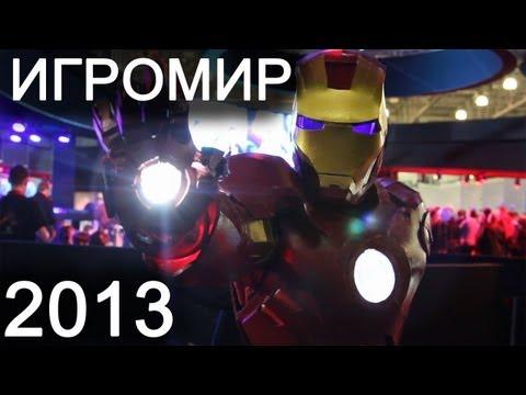 ИГРОМИР 2013 - Репортаж
