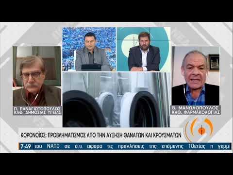 Κορονοϊός   Προβληματισμός απο την αύξηση των κρουσμάτων   03/12/2020   ΕΡΤ