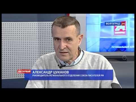 Александр Цуканов, руководитель регионального отделения Союза писателей России