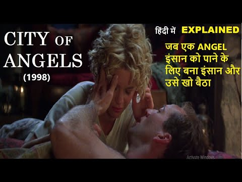 City Of Angels (1998) Movie Explained in Hindi | Web Series Story Xpert