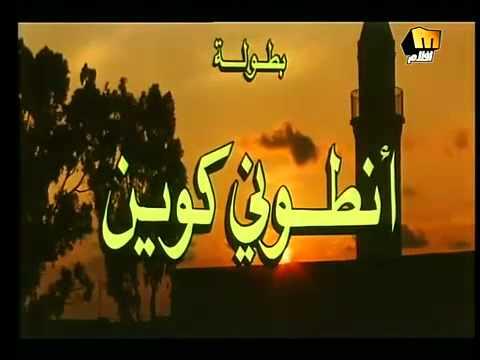 فيلم عمر المختار/انطون كوين
