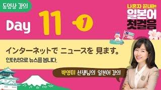 #21 [나혼자끝내는일본어첫걸음] 동영상강의 Day 11-1