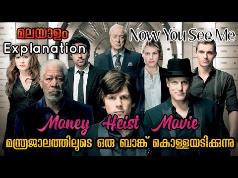 Now You See Me | English Movie Explained in Malayalam | Full Movie Review in Malayalam