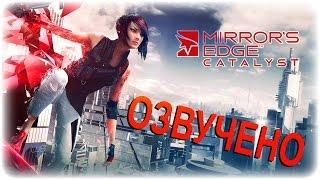 Озвученный трейлер Mirror's Edge Catalyst (Новый трейлер)
