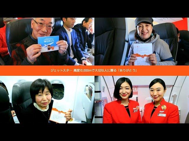 高度10,000mで大切な人に贈る『ありがとう』~空の上のメッセージカード~ムービー