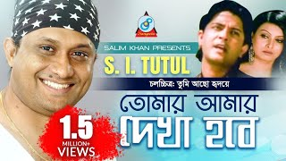 Video Tomar Amar Dekha Hobe | তোমার আমার দেখা হবে - SI Tutul | Bangla Movie Song Tumi Acho Hridoye MP3, 3GP, MP4, WEBM, AVI, FLV Agustus 2019
