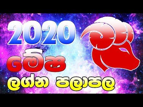 2020 Mesha Lagnaya | 2020 lagna Palapala | 2020 Aries | 2020 Mesha | Horoscope Sri Lanka