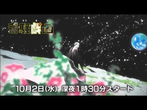 Kyousougiga, le Teaser 2 de l'Anime